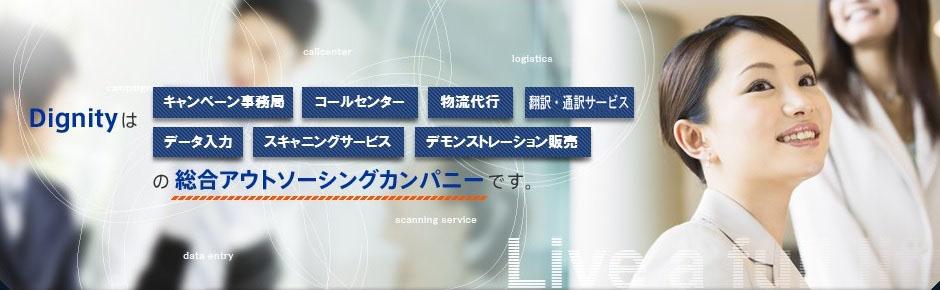 キャンペーン事務局・コールセンター・データ入力・スキャニングサービス・翻訳サービスの総合アウトソーシングカンパニー